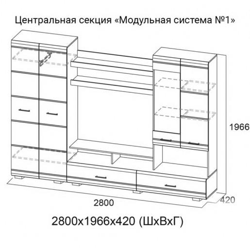 Гостинная МС-1