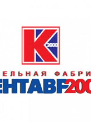 Кентавр 2000